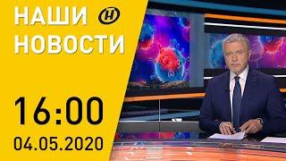 Наши новости ОНТ: переговоры Лукашенко, последние новости по COVID-19, 75-летие Победы