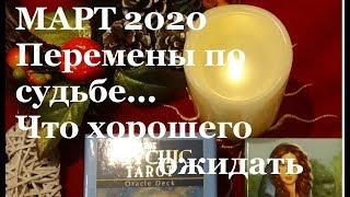 ПЕРЕМЕНЫ ПО СУДЬБЕ МАРТ 2020 ЧТО ХОРОШЕГО ОЖИДАТЬ/Гадание на Таро/ он-лайн расклад