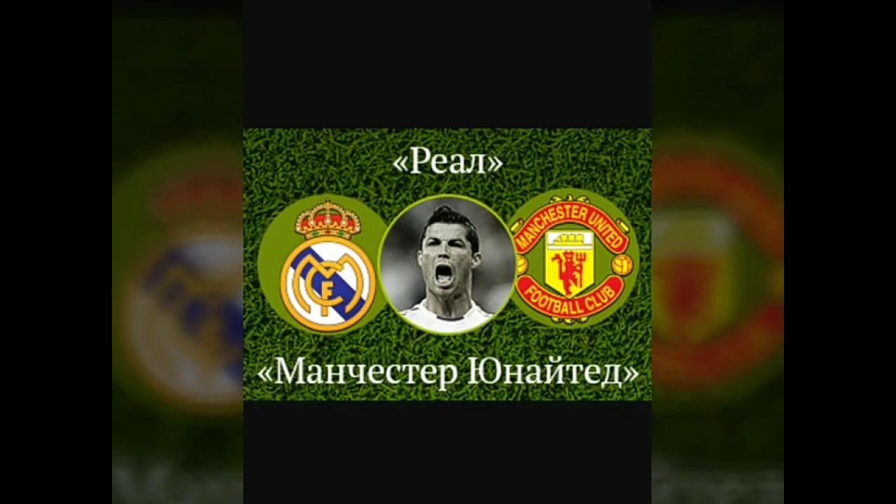 Мадрид юнайтед 02.08.2018 ман реал матч прогноз на