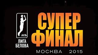 АСБ 2014-2015. СУПЕРФИНАЛ. Юноши. МГАФК (Москва) – РГУФКСМиТ (Москва)