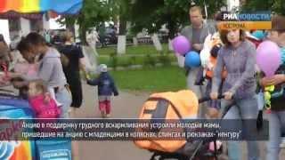 Шествие слинго-мамочек в Костроме