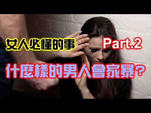 到底什麼樣的男人會家暴? 家暴男又有哪些特質? 你會是家暴潛在男嗎?