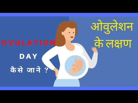 OVULATION DAY कैसे पता करे   Ovulation symptoms in hindi