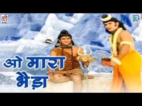 ओ मारा भैड़ा   शिव विवाह   Full Video   Marwadi Bhajan   Rajasthani Devotional Songs   Sher Singh