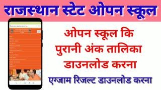 How to download Rajasthan State Open School Old  Mark sheet & Result (RSOS)