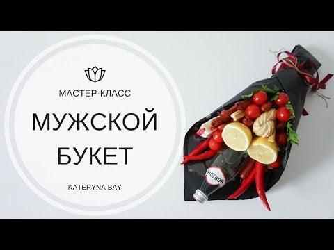 Как сделать мужской букет из колбасы I Мясной букет своими руками  I DIY Man Bouquet