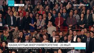 Елбасы Қазақ Ұлттық өнер университетінің 20 жылдық мерейтойына арналған салтанатты концертке қатысты