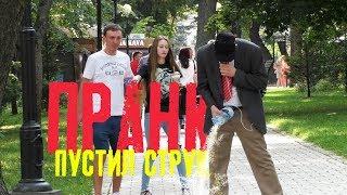 Пустил Струю в Центре Киева / Пранк