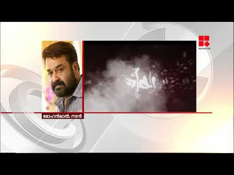 Odiyan | Mohanlal | News Night | Reporter_Live
