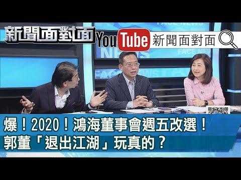 精彩片段》爆!2020!鴻海董事會週五改選!郭董「退出江湖」玩真的?【新聞面對面】