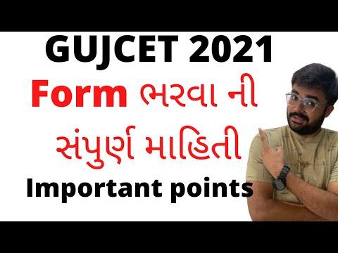 GUJCET 2021  
