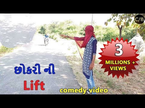 છોકરી ની લીફ્ટ || CHOKARINI LIFT || BEST GUJARATI COMEDY VIDEO