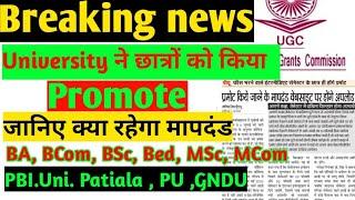 Punjabi University Patiala । Panjab University Chandigarh । PBI. Uni. Patiala । PU।  GNDU | UGC 2020