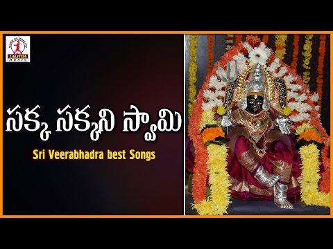 Sakka Sakkani Swami Kuravi Telugu Song | Telangana Devotional Songs | Lalitha Audios And Videos