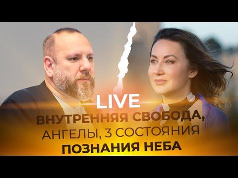 LIVE Андрей Лукьянов - ВНУТРЕННЯЯ СВОБОДА, АНГЕЛЫ, 3 СОСТОЯНИЯ ПОЗНАНИЯ НЕБА