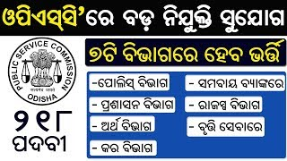 OPSC Recruitment 2018 | Total Post 218 | Jobs in Different Sector - OCSE 2018