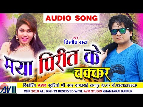 Dilip Ray | Cg Song | Maya Pirit Ke Chakkr | New Chhattisgarhi Song | HD Video | 2018 | AVM STUDIO