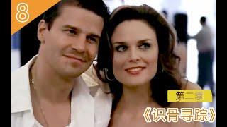 老搭档化身史密斯夫妇,夜闯搏击俱乐部,速看《识骨寻踪》第二季的第8集