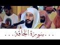 سورة الحاقة ستبكي من قلبك بعد سماع هذه القراءة ... الشيخ عبدالرحمن العوسي