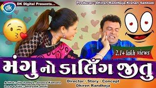 mangu-no-darling-jitu-jordar-comedy-video-2019-jtsa