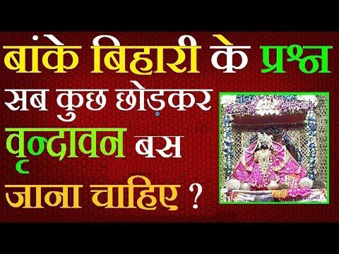 Banke Bihari | बांके बिहारी | Kya Sab kuch chodkar Vrindavan Chale jana Chahiye|