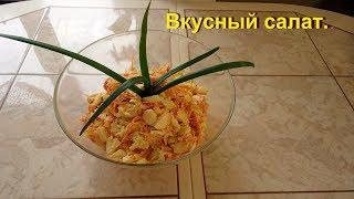 Очень вкусный, сытный и простой салат из доступных продуктов.