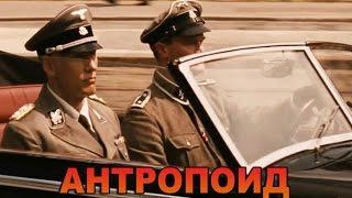 Антропоид [2016] Русский Трейлер