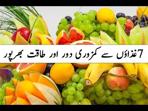 Taqat Wali Ghiza - 7 Foods for Energy and Strength and Activeness