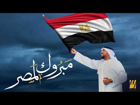 حسين الجسمي - مبروك لمصر (النسخة الأصلية)