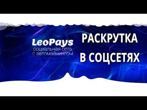 LeoPays   бизнес сеть с автомайнингом.Заработок