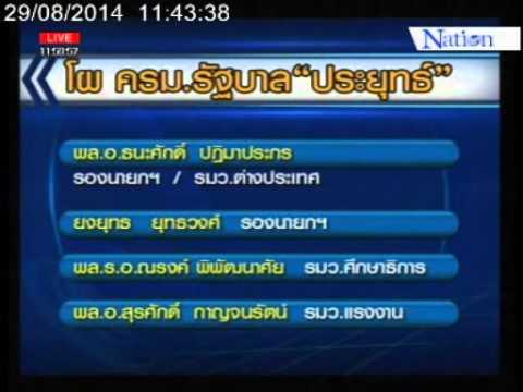 Nation channel : จับตา ทูลเกล้าฯ โผ ครม. วันนี้ 29/8/2557