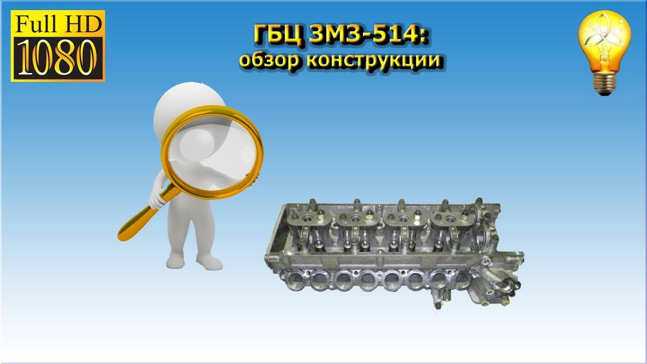 Теория ДВС: ГБЦ ЗМЗ-514 (обзор конструкции)