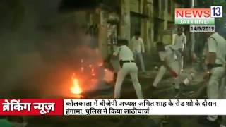 Amit Shah ke kolkata road show me huaa hangama, police ne ki Lathicharge