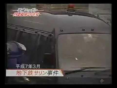 平成凶悪犯罪20年史