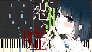 Koi to Uso/恋と嘘 OP Full - Kanashii Ureshii/かなしいうれしい (piano arrangement) thumbnail