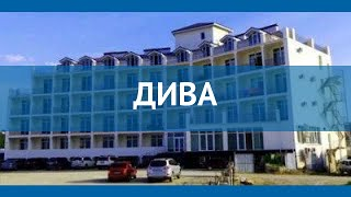 дИВА 3* Россия Крым обзор  отель ДИВА 3* Крым видео обзор
