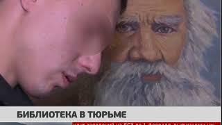 Библиотека в тюрме. Новости 16/01/2018. GuberniaTV