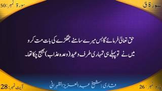 50:Surah Qaf with Urdu Translation Emotional By Abdul Aziz