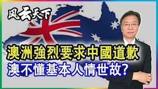澳洲強烈要求中國道歉, 貿易紛爭 澳不懂基本人情世故