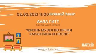 2.02.2021 прямой эфир Аала Гитт директрисами музея Силламяэ начало 11.00 часов