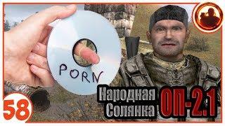 Порно вместо данных. Народная Солянка + Объединенный Пак 2.1 / НС+ОП 2.1 # 058