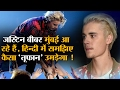 जस्टिन बीबर की मुंबई में ऐसी दीवानगी Popstar Justin Bieber is Coming to India, Show In Mumbai