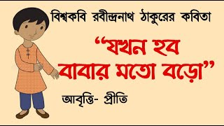 ছোট বড়   রবীন্দ্রনাথ ঠাকুর   Chhoto baro   Rabindranath Tagore   bengali recitation  Kobita   Priti