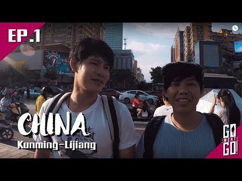 คุนหมิง สบายดีมั้ยครับไม่เจอกันนาน | China ss3 EP.1 | Gowentgo