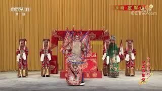 《中国京剧像音像集萃》 20191226 京剧《定军山》| CCTV戏曲