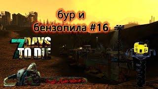 7 Days To Die НАШЕЛ БУР И БЕНЗОПИЛУ #16