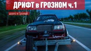 Дрифт В Грозном (Мини Сериал О Поездке На 2 Этап Drift Battle Series)