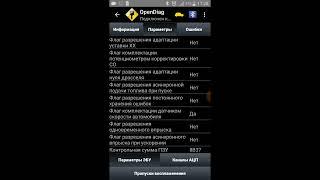 лада Калина 1119: ELM327 Диагностика ВАЗ Январь 7.2 (OpenDiag Mobile)