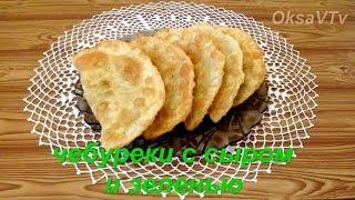 чебуреки с сыром и зеленью. pasties with cheese and herbs