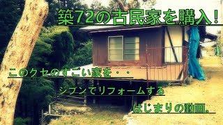 【古民家】素人の古民家リフォーム 築72年の古民家を購入。 thumbnail